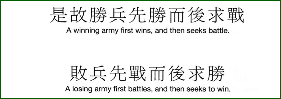 A winning army, excerpt of the translation by Andrew Zieger.